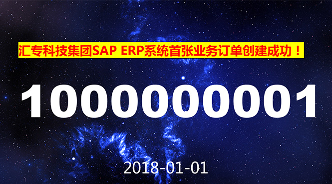 In December 31, 2017, SAP ERP project of Conprofe Technology Group Co., Ltd was formally launched